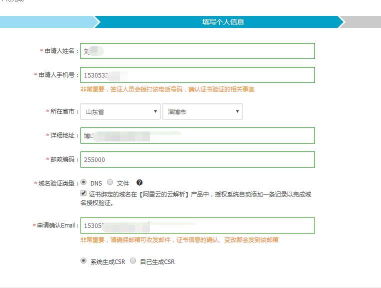 SSL配置信息补全
