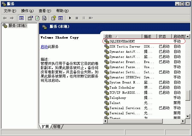 sql数据库备份